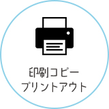印刷コピー プリントアウト