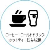 コーヒー・コールドドリンク ホットティー飲み放題