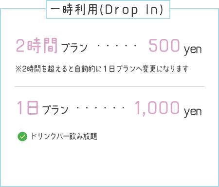 【一時利用(Drop In)】(2時間プラン…500yen ※2時間を超えると自動的に1日プランへ変更になります)(1日プラン…1,000yen) ・ドリンクバー飲み放題