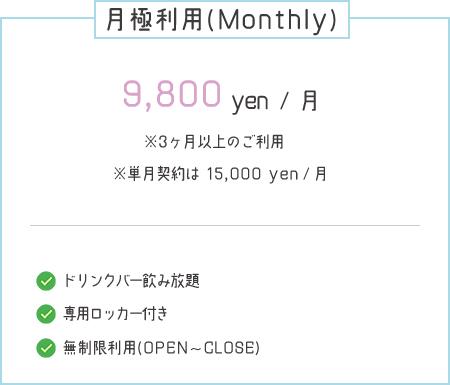 【月極利用(Monthly)】(9,800yen/月 ※3ヶ月以上のご利用 ※単月契約は 15,000 yen/月)・ドリンクバー飲み放題 ・専用ロッカー付き ・無制限利用(OPEN〜CLOSE)