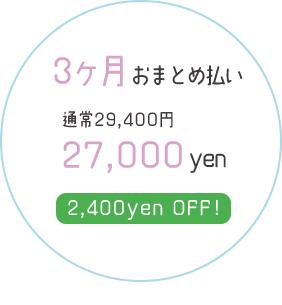 【3ヶ月おまとめ払い】通常29,400円→27,000yen 2,400yen OFF!