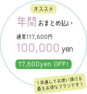 【年間おまとめ払い】通常117,600円→100,000yen 17,600yen OFF!「1年通してお使い頂ける最もお得なプランです!」