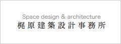 Space design & architecture 【梶原建設設計事務所】