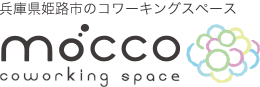 兵庫県姫路市のコワーキングスペース【mocco】coworking space