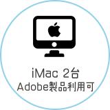 iMac 2台 Adobe製品利用可