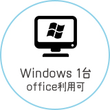Windows 1台 office利用可