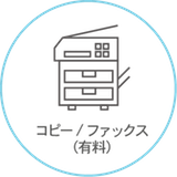 コピー/ファックス(有料)